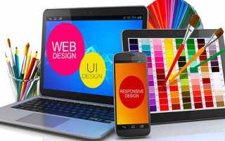 Курсы web дизайна бесплатно