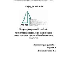 Критерий михайлова matlab