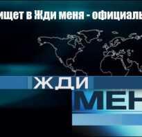 Номер телефона жди меня в россии бесплатный