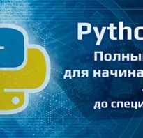 Python для начинающих онлайн