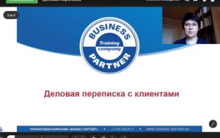 Тренинги по бизнесу