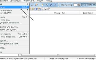 Записать файлы на флешку ultraiso