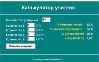 Калькулятор для учителей онлайн