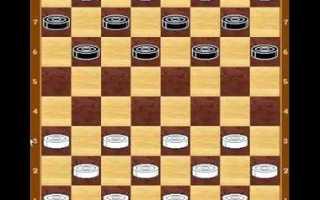 Как играть в шашки для начинающих видео