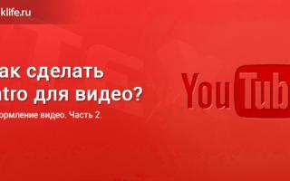 Вступления для видео на youtube