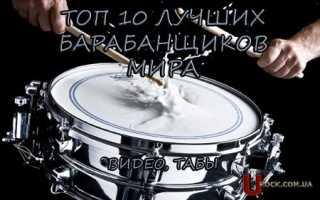Видео игры на барабанах