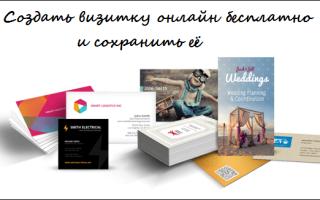 Конструктор визиток бесплатно с сохранением на компьютер