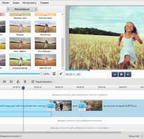 Скачать бесплатно редактор для видеомонтажа на русском