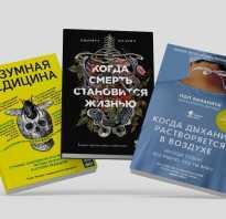 Книги про медицину для начинающих