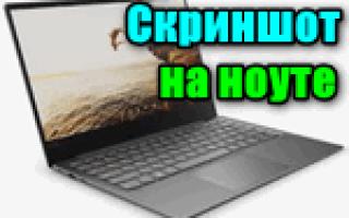 Как сделать принтскрин на ноутбуке тошиба