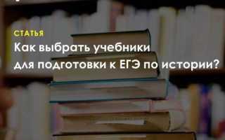 Книга по истории подготовка