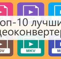 Видео конвертер для телевизора