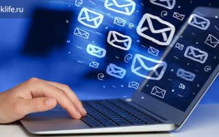 Создать электронный адрес майл