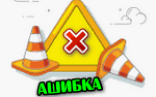Ошибка cannot play