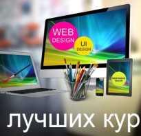 Рейтинг курсов веб дизайна