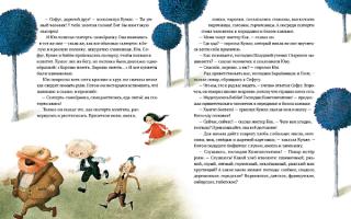 Детская иллюстрация обучение