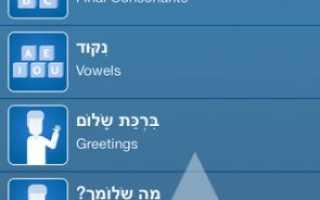 Изучать иврит онлайн бесплатно