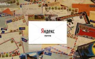 Открыть почтовый ящик на яндексе бесплатно регистрация