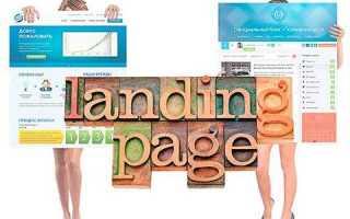 Курс по созданию landing page