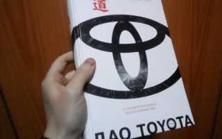 Тойота книга бережливое производство