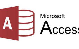 Проектирование баз данных в ms access