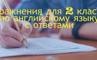 Онлайн урок по английскому языку 2 класс