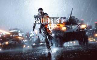 Ошибка 0xc000007b battlefield 4