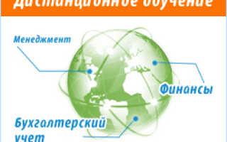 Курсы дистанционного обучения бухгалтерский учет