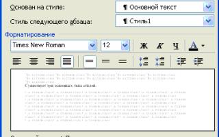Форматирование страницы в word
