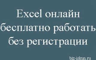 Excel online бесплатно