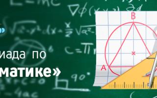 Онлайн олимпиада по математике