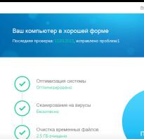 Бесплатные программы для чистки компьютера от вирусов