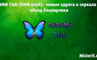 Nnm club office 2020