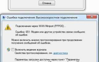 651 ошибка подключения byfly