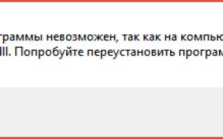 Frostpunk ошибка msvcr120 dll