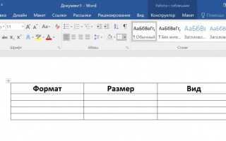 Как добавить линию в таблице word