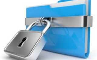 Как защитить файл паролем