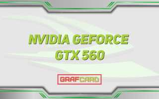 Максимальная температура видеокарты gtx 560