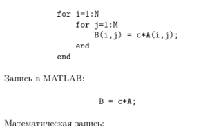 Цикл for matlab