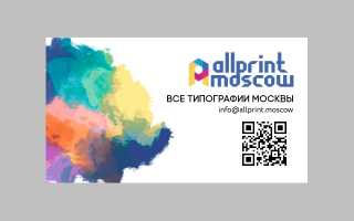 Создать визитку онлайн бесплатно и сохранить ее
