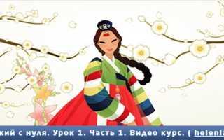 Корейский язык видео уроки на русском