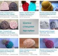 Как вязать зимние шапки спицами видео