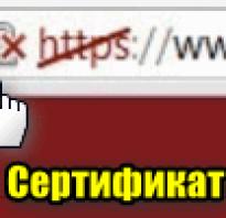 Ошибка сертификата переходы блокированы что делать