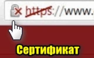 Что такое ошибка сертификата веб узла