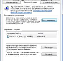 Как создать точку восстановления системы windows 7