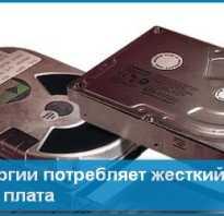 Жесткий диск потребление тока