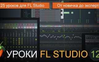 Видео уроки по fl studio 12