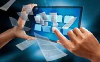 Электронный документооборот курсы
