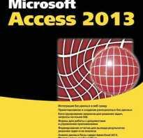 Программирование в access 2016