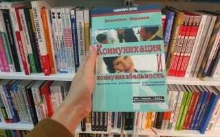 Книги развивающие общение